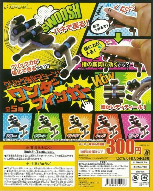 J.DREAM【手指緊實器材】讓你手指頭變得強而有力!!!