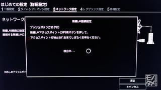 DBR-T670 詳細設定3-4