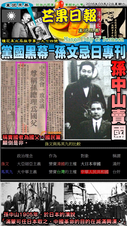160312芒果日報--黨國黑幕--孫文明是賣國賊,胡搞瞎搞稱國父