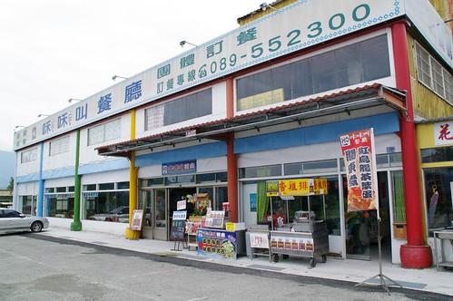 台東縣鹿野鄉周邊景點吃喝玩樂懶人包 (4)