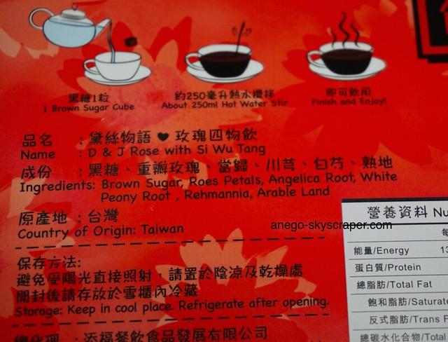 セロリ味の黒糖茶