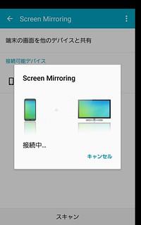 Screen Mirroring 設定 : Galaxy Miracast 送信手順