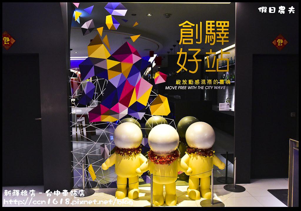 新驛旅店–台中車站店 DSC_9307