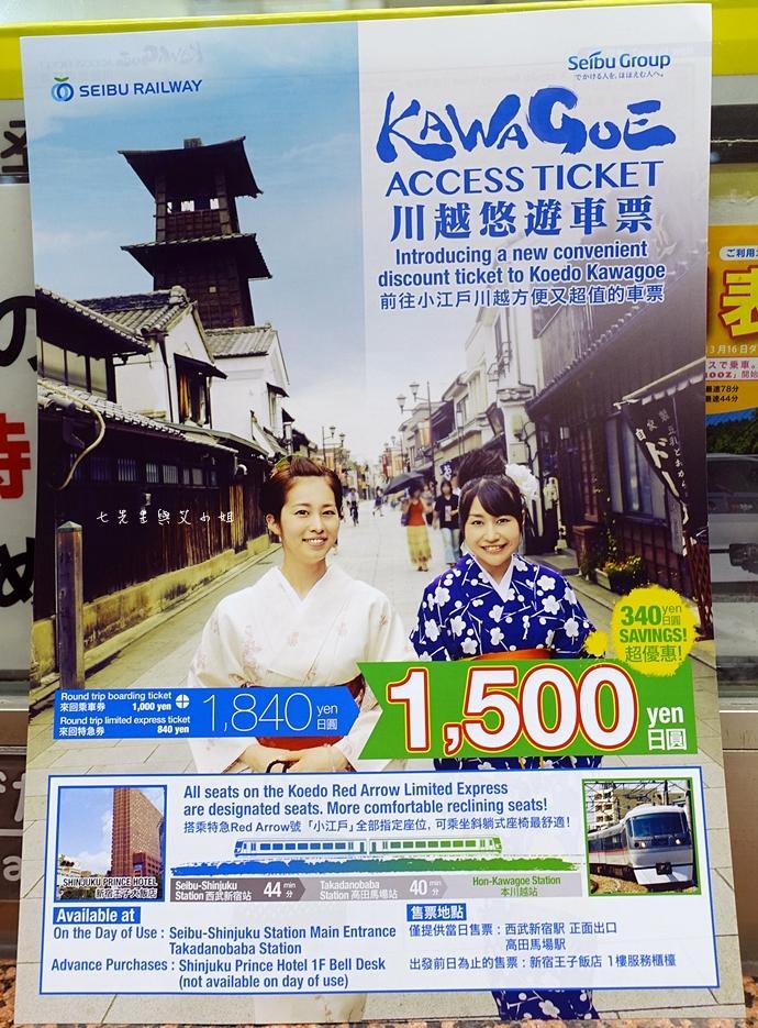 9 西武鐵道特急 川越一日遊 行程推薦