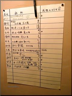 2016-03-25_T@ka.の食べ飲み歩きメモ(ブログ版)_不定期開催?日本酒の会に潜入してきました【中目黒】リロンデル_13