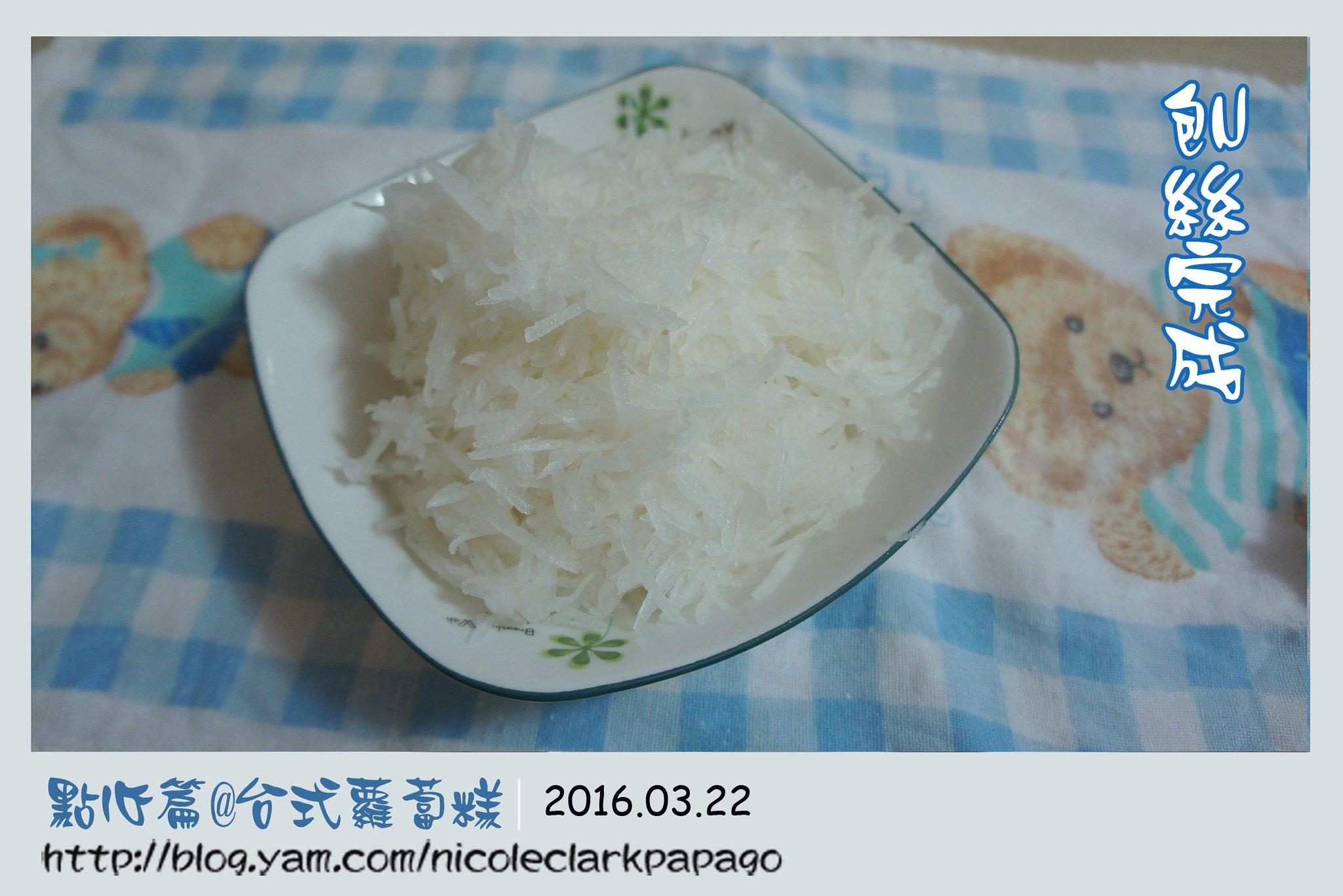 台式蘿蔔糕_5