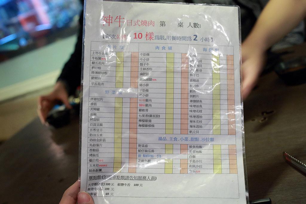 20160408松山-神牛本格派日式燒肉 (10)