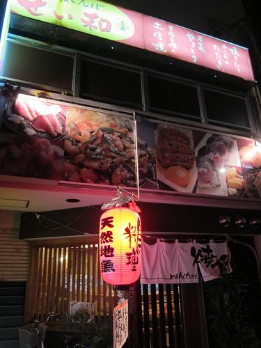 japan dinner jp kochi kōchiken kōchishi