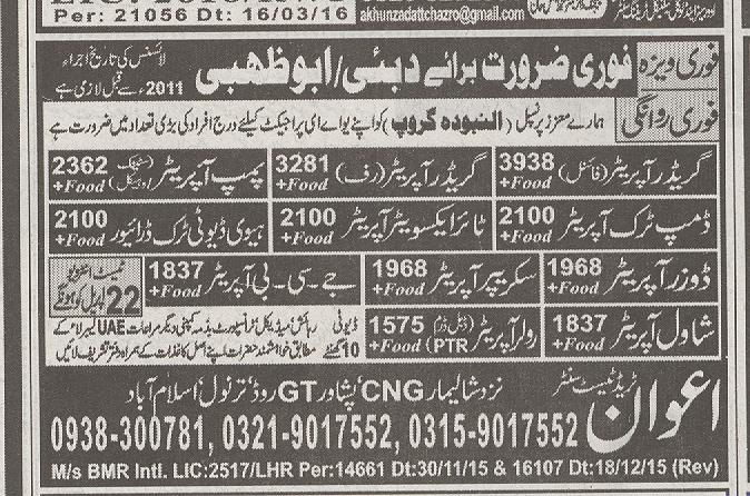 Driver and Operators Jobs 2016