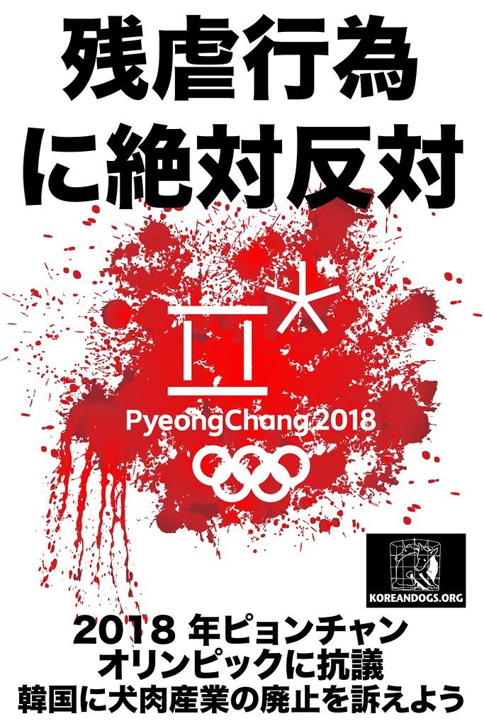 2018年ピョンチャン オリンピックに抗議