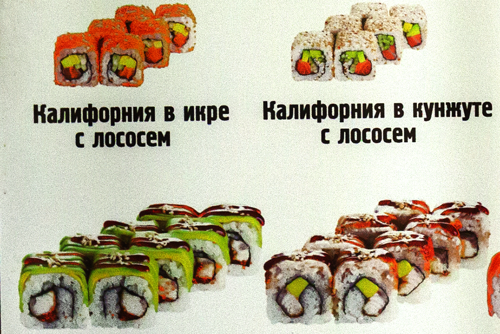 BURGER CLUB selling sushi--Kiev (detail)