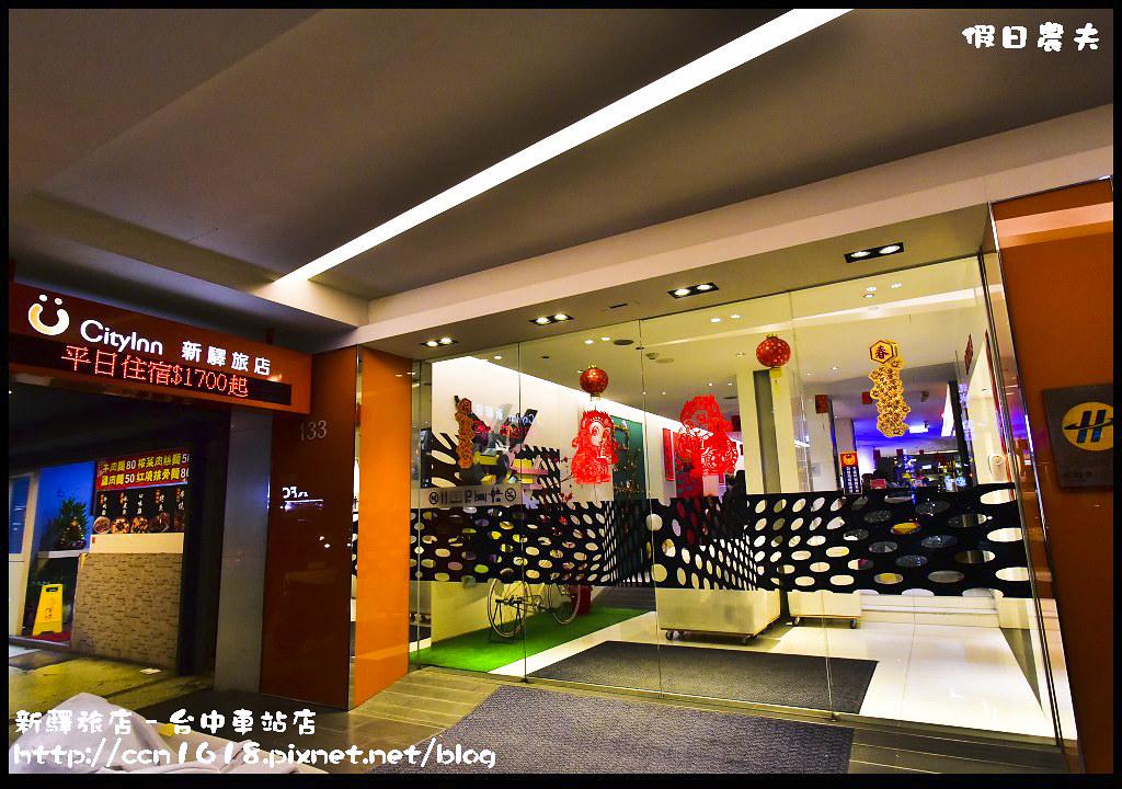 新驛旅店–台中車站店 DSC_9296
