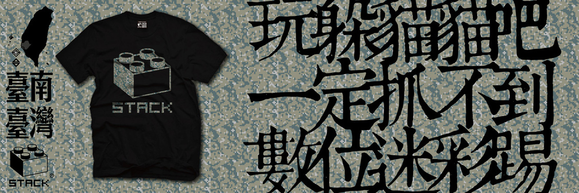 stack-數位迷彩積木-短T-黑色