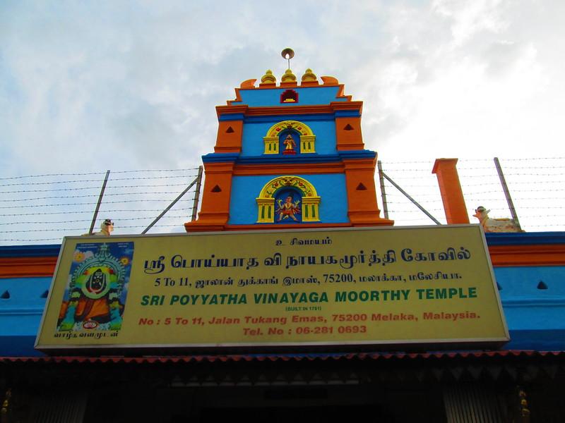 Poyatha Vinayagar Temple