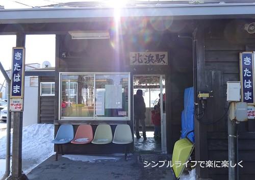 流氷、ノロッコ号・北浜駅駅舎