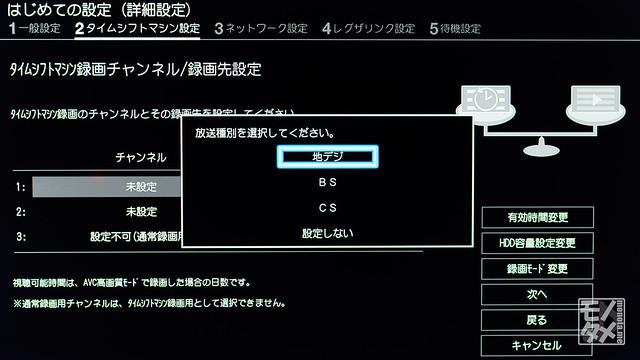 DBR-T670 詳細設定2-8