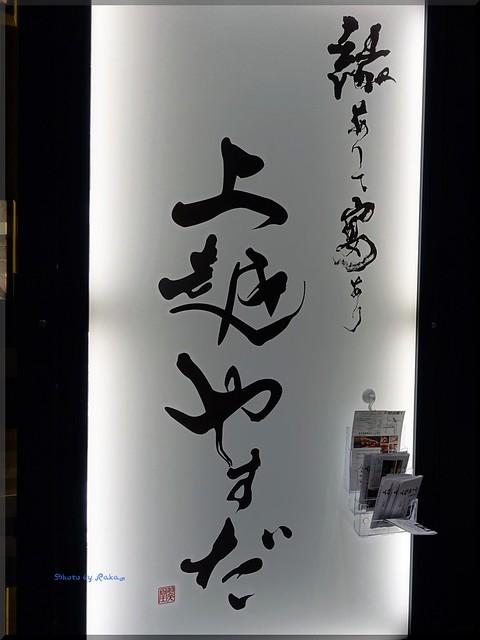 Photo:2016-02-16_T@ka.の食べ飲み歩きメモ(ブログ版)_新潟の美味いところを堪能するならこちらで【新橋】上越やすだ_01 By:logtaka