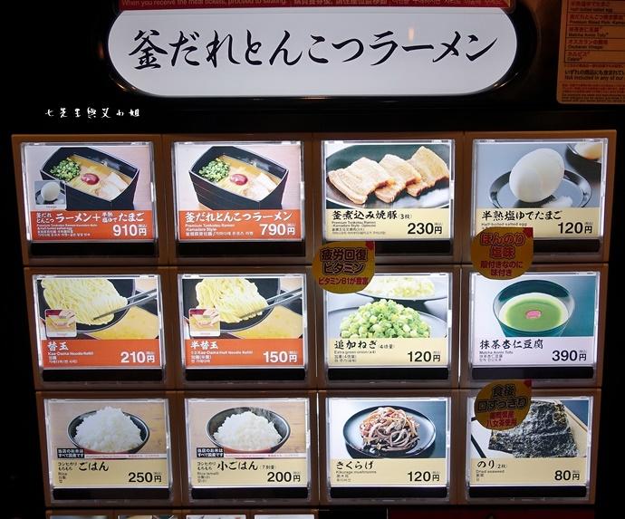 7 日本九州 一蘭拉麵 天神西店 方碗拉麵