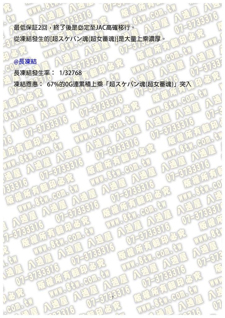 S0280乙女魂~光與無月 中文版攻略_Page_08