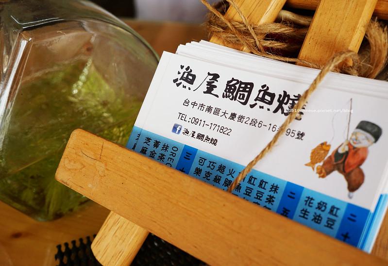 26351833411 3a17ecef06 c - 漁屋鯛魚燒-裝潢小巧可愛.近中山醫和愛買及大慶麵店