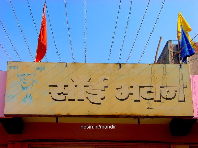 Shri Sai Bhawan