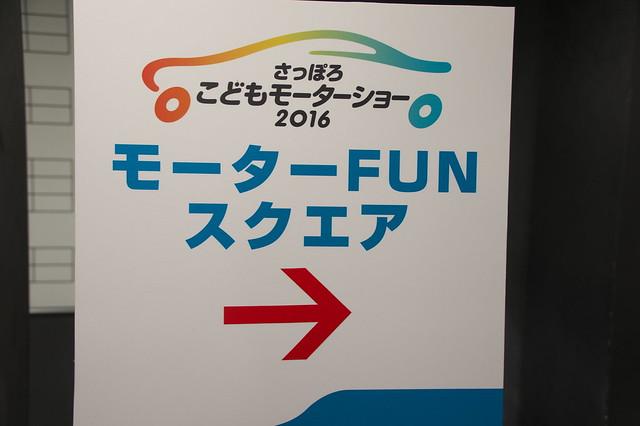 札幌モーターショー2016その4_08