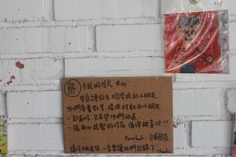 台東住台東天晴 (23)