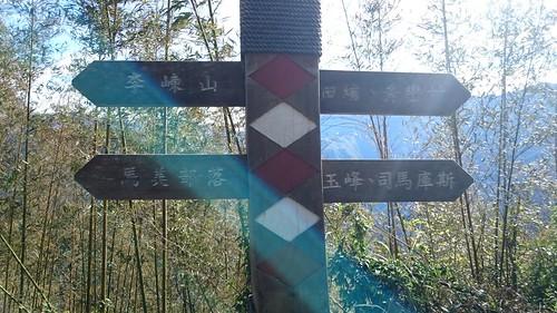 通往李棟山莊的岔路