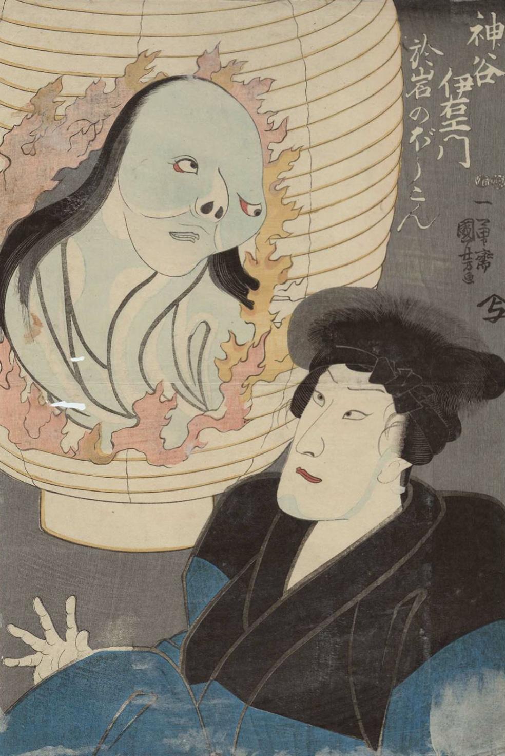 Utagawa Kuniyoshi - Kamiya Iemon; Oiwa no bokon, 1848