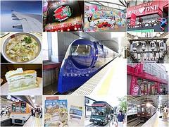 日本自助旅行第一次就上手 之 2014 大阪神戶自助旅行行程總覽 日本旅遊 京阪神