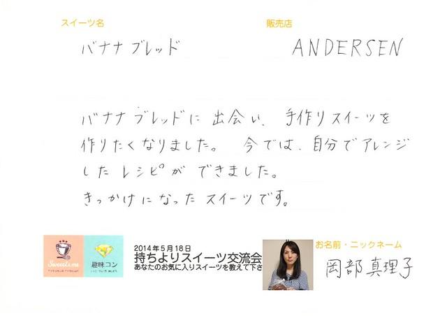 岡部真理子さんのスイーツカード ANDERSENの「バナナブレッド」