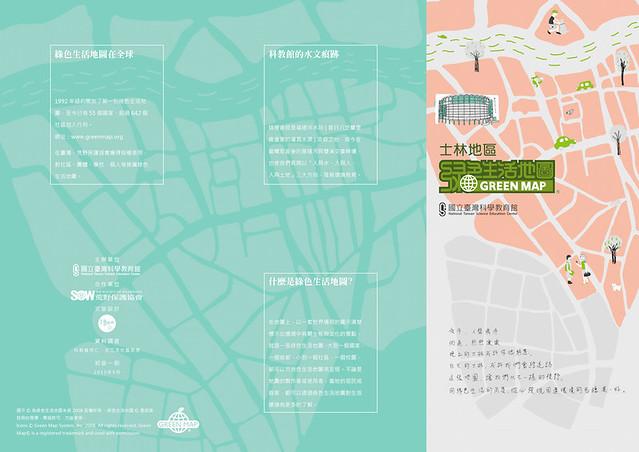 科教館綠色生活地圖