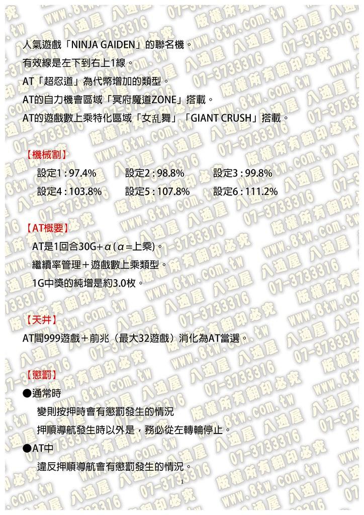 S0326忍者外傳 中文版攻略_Page_02
