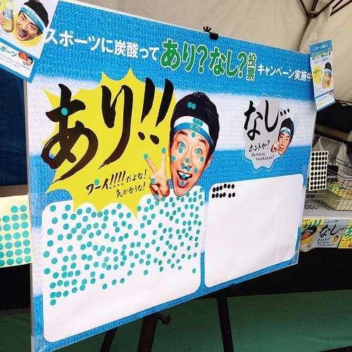 投票キャンペーン。松岡修造さんの顔がエライことになってる。