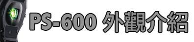 PS600-大標3