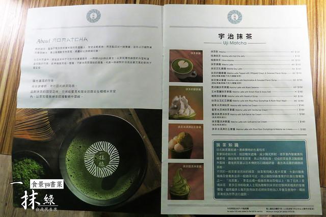 台北松山-一抹綠民生店