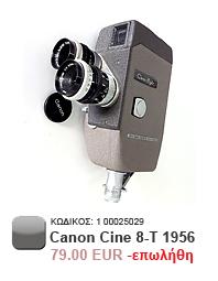 Canon Cine 8-T 1956_Thumb