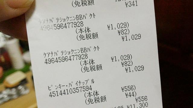 P_20160422_224855_1