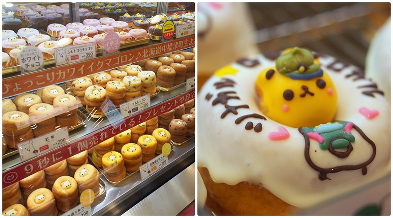 Siretoco Donuts