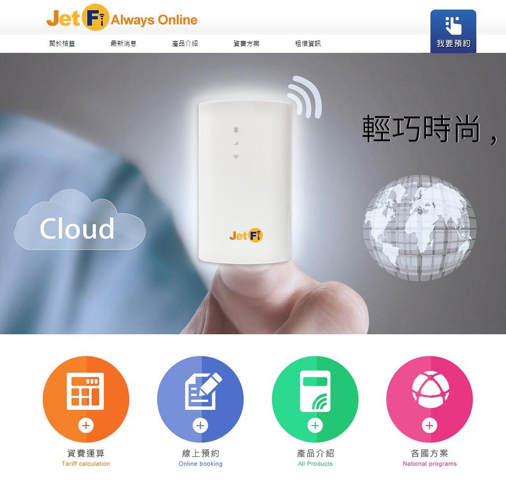 桔豐科技JetFi-官網