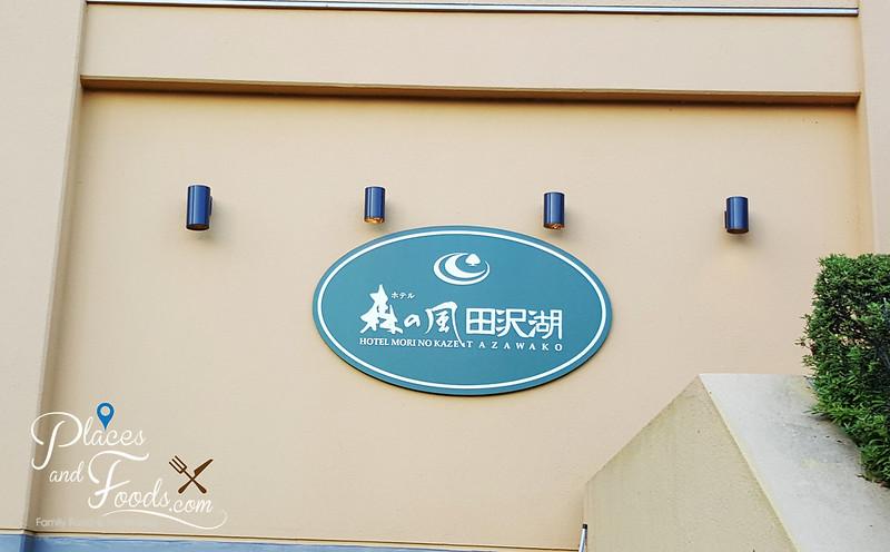 Hotel Mori no Kaze Tazawako akita