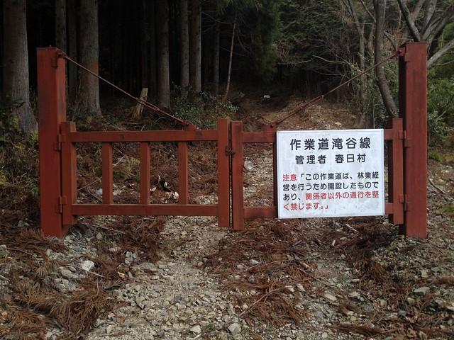 小島山 作業道滝谷線ゲート