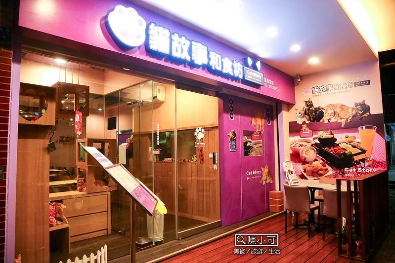 貓故事和食坊-喵喵【新北市新莊餐廳】貓故事和食坊-喵喵,輔仁大學旁的貓咪餐廳