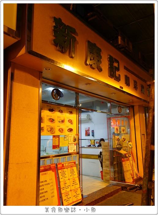 【澳門】新康記咖啡美食 @魚樂分享誌