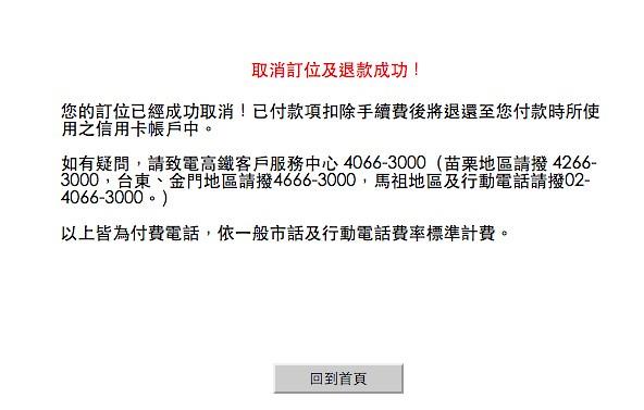 台灣高鐵網路訂位___取消訂位確認3