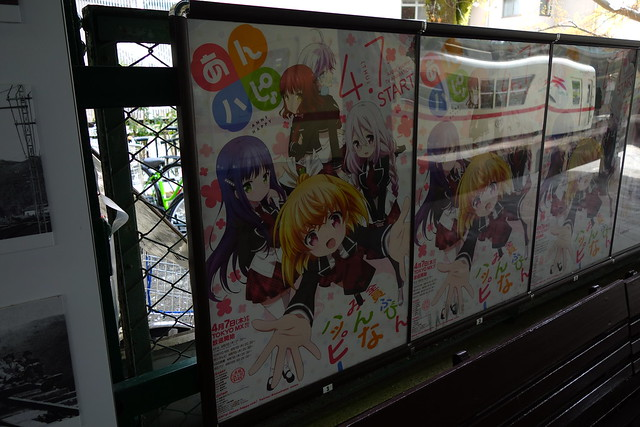 2016/04 叡山電車八瀬比叡山口駅 あんハピ♪ ポスター #01