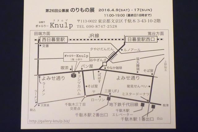 ぎゃらりーKnulp のりもの展 平成28年(2016年)4月9日(土)~17日(日)