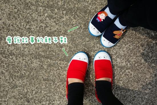 boing故事鞋 (20).JPG