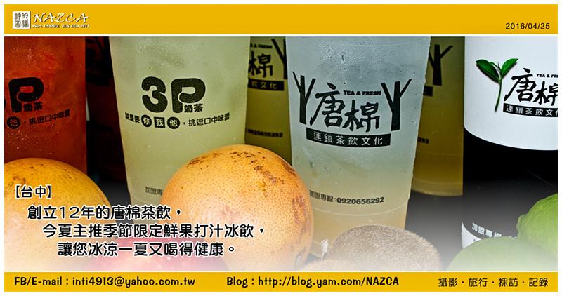 20160418_唐棉茶飲-霧峰總店. 拷貝