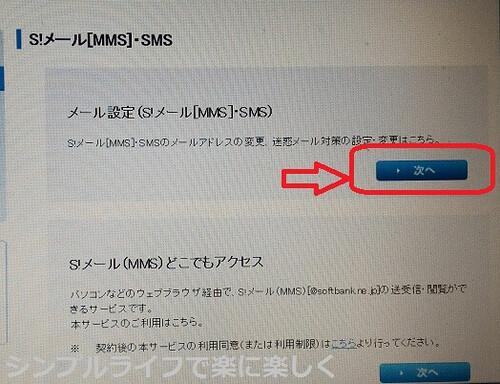 ソフトバンクメール設定2